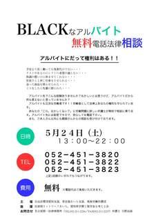 ブラックバイト相談会チラシ.jpg
